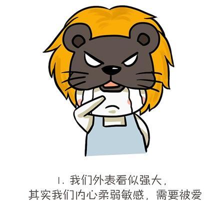 逗逼又高冷的狮子座!_突袭星座_突袭网金牛座看法对狮子座男生的女生图片