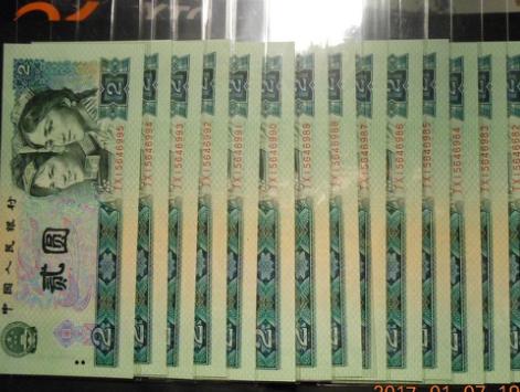 第四套人民币2元90版绿幽灵十连号荧光珍钞