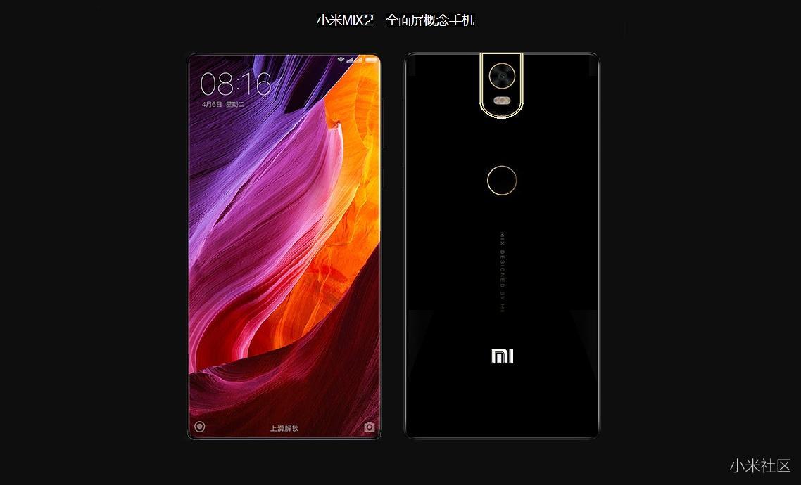 小米MIX2配置泄露:骁龙835处理器加最高8GB内存的照片
