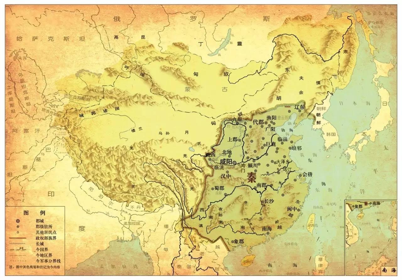 葛剑雄:为什么秦朝框住了中国的版图?