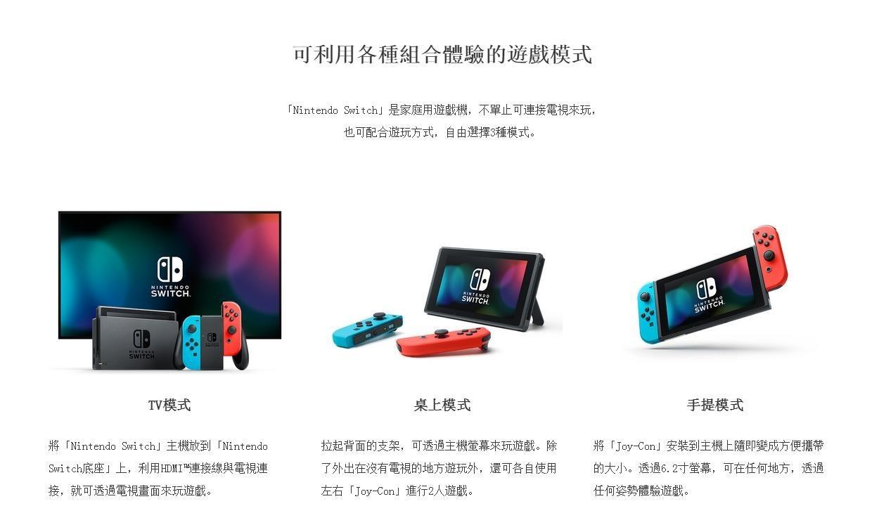【主机】全球首台便携体感游戏机任天堂switch全球