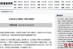 山西应县环保问题