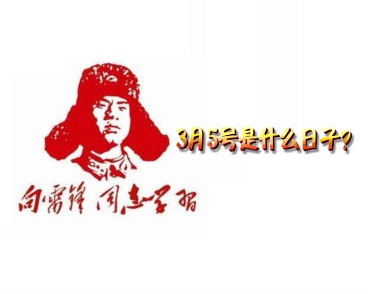 """第55个学雷锋纪念日 重温""""雷锋精神""""!-搜狐"""