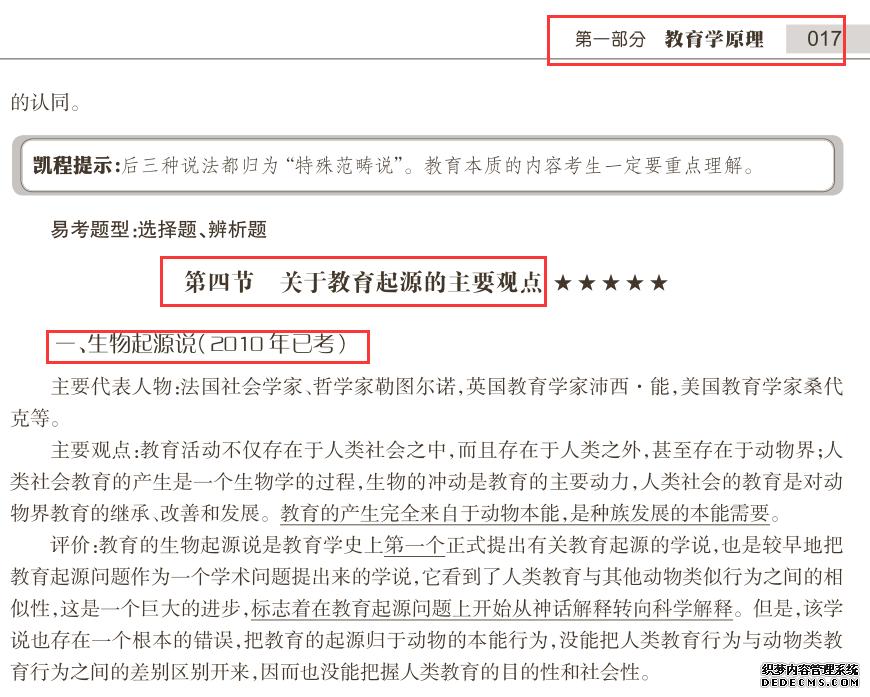2017北京师范大学740教育学考研真题解析-学