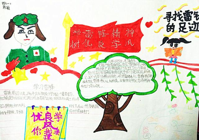 高年级的同学则拿出了纸笔,以手抄报的形式向雷锋叔叔致敬.
