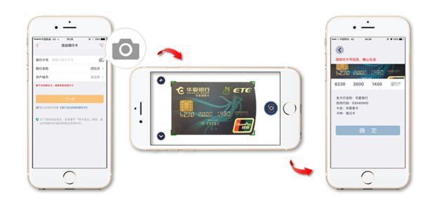 移动手机银行卡识别