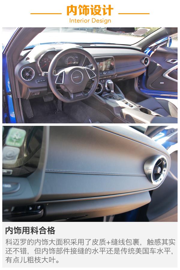 非典型美系跑车 雪佛兰科迈罗RS