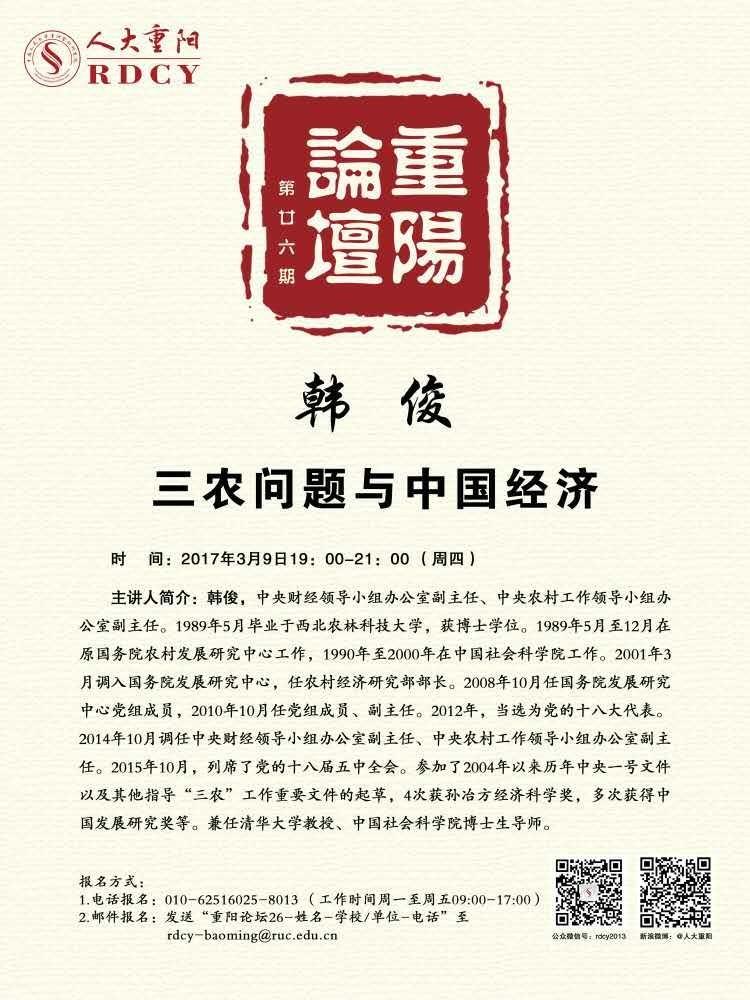 """【预告】3月9日重阳论坛:韩俊讲""""三农""""问题与中国经济"""