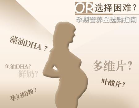 生命银行提醒孕妇:怀胎十月每月所需营养补充不同