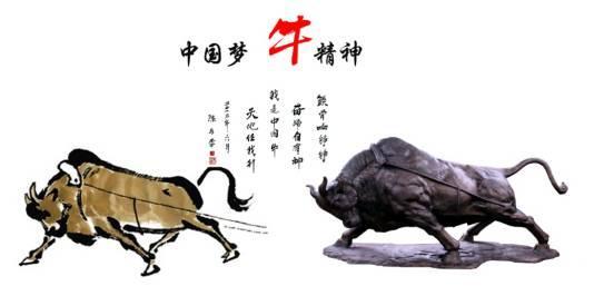 问雕哪得新如许 雕塑艺术家蒲爱兵与中国梦牛精神