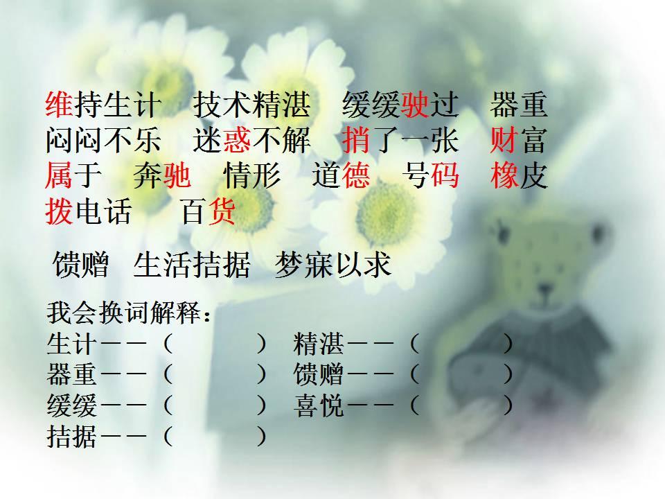 教育 正文     王老师介绍   我在个人微信朋友圈,每日分享四年级语文