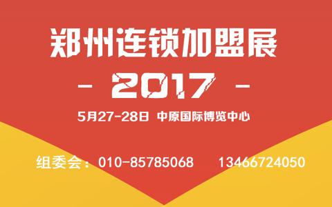 2017第32届郑州特许连锁加盟展览会-郑州加盟展