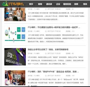 互联网媒体融合平台 IT小喇叭 助力创新创业