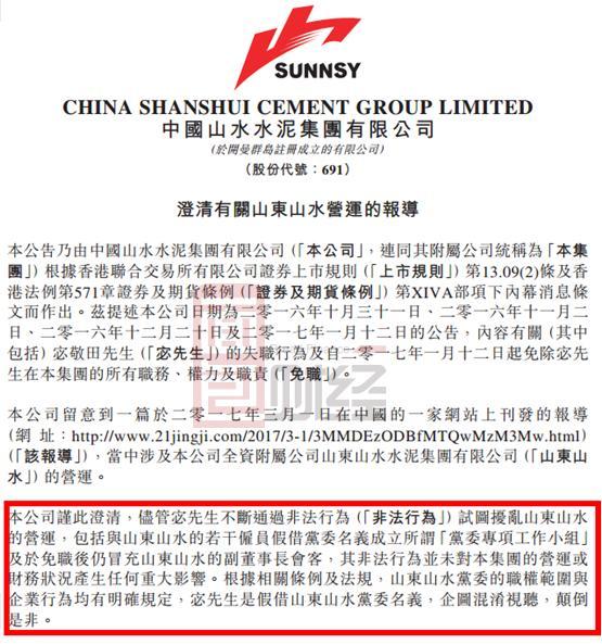 """山水水泥""""宫斗""""继续10亿债券已实质性违约"""