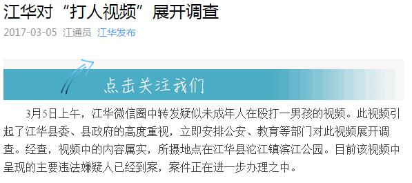 """江华县委县政府快速处置""""青少年暴力事件""""获好评"""