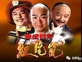 张国立,王刚,张铁林的《铁齿铜牙纪晓岚》.图片