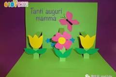 儿童手工制作立体花朵贺卡