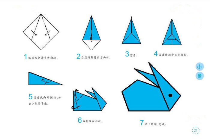 儿童折纸大全图解 手工折纸小动物图片