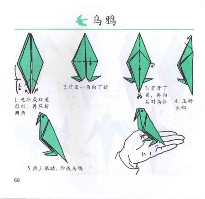 公众平台 幼儿折纸大全图解 鸟类鱼类简易折纸图片