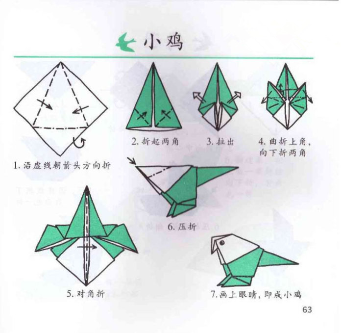 幼儿折纸大全图解 鸟类鱼类简易折纸图片