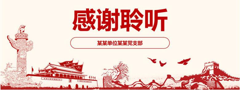 2017基层党委党支部工作总结汇报ppt模板