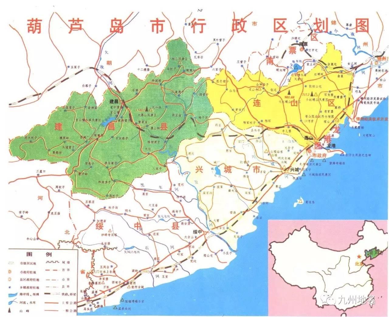 人口迁徙-地名历史 辽宁 兴城 东北地区使用最久的县名