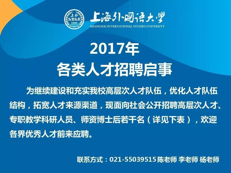 SISU┆ 上海外国语大学2017年各类人才招聘启