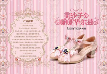 天美意lolita胶囊系列吸睛力十足鞋子就该如此精致图片