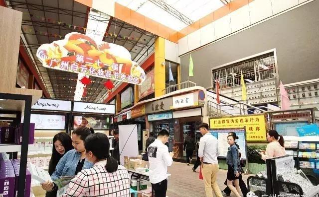 """""""发品商城""""APP首度亮相第21届白云化妆品节"""