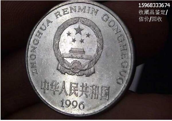 1996年一元硬币内有 黄金 的真相