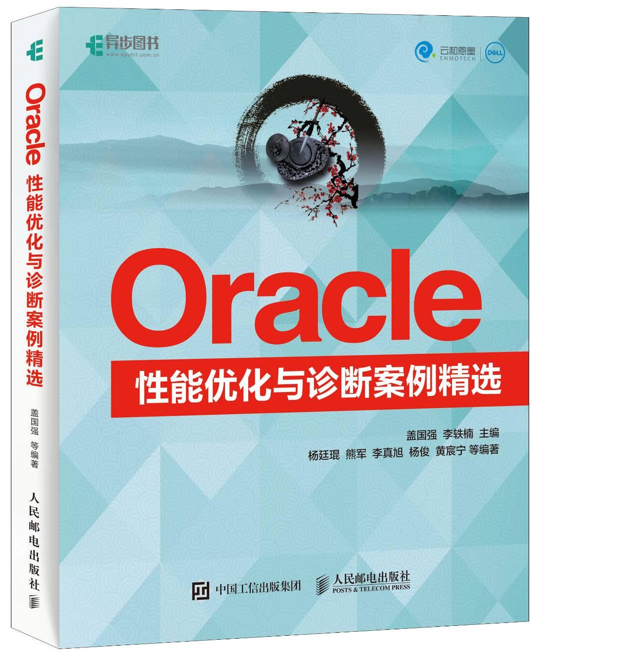 新书连载:Oracle数据库的初始化与跟踪学习方法