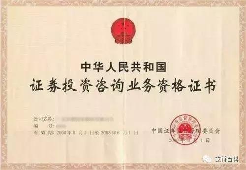 """网贷天涯:当前国内最值钱的十张""""金融牌照""""!"""