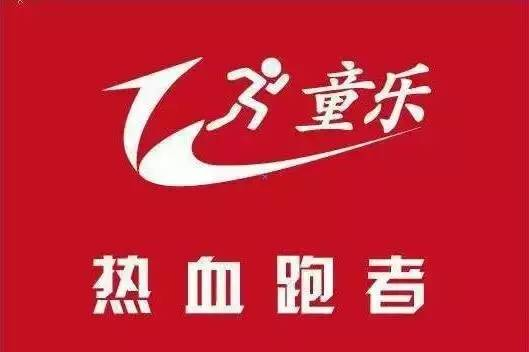 华侨城城市更新2016深圳跑圈年度盛典倒计时十天!图片
