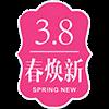 唯品会3·8春焕新揭秘2017八大最流行趋势