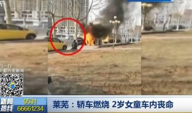 心碎!轿车自燃,2岁女童被锁车内葬身火海,父亲跪地痛哭