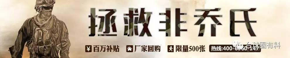 拯救非乔氏(球房)——百万补贴+厂家回购+限额500