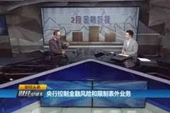 """视点 张军:2月新增信贷""""腰斩""""体现监管控制金融风险力度"""