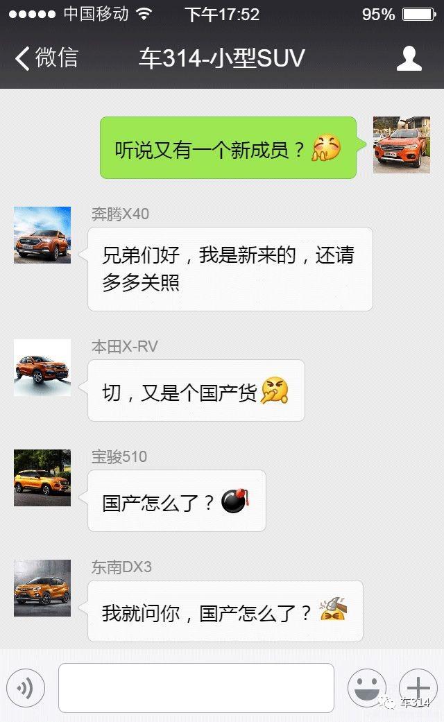 新人奔腾X40加入微信群聊 惨遭众车无情调侃