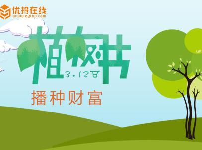优投在线支招:植树节如何播种财富新希望?