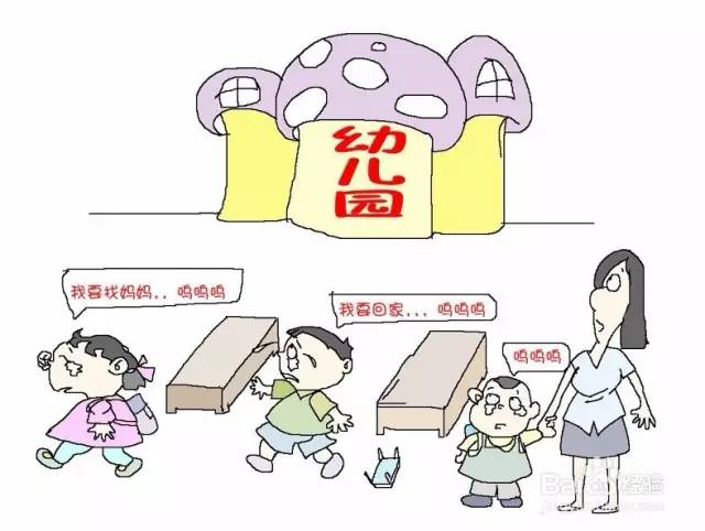 孩子不想上幼儿园的 n个理由,这些你想到了吗?图片