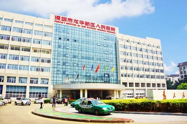 深圳市观澜人民医院_还会定期做做体检 以下是部分我常去的医院 龙华新区人民医院 当然了