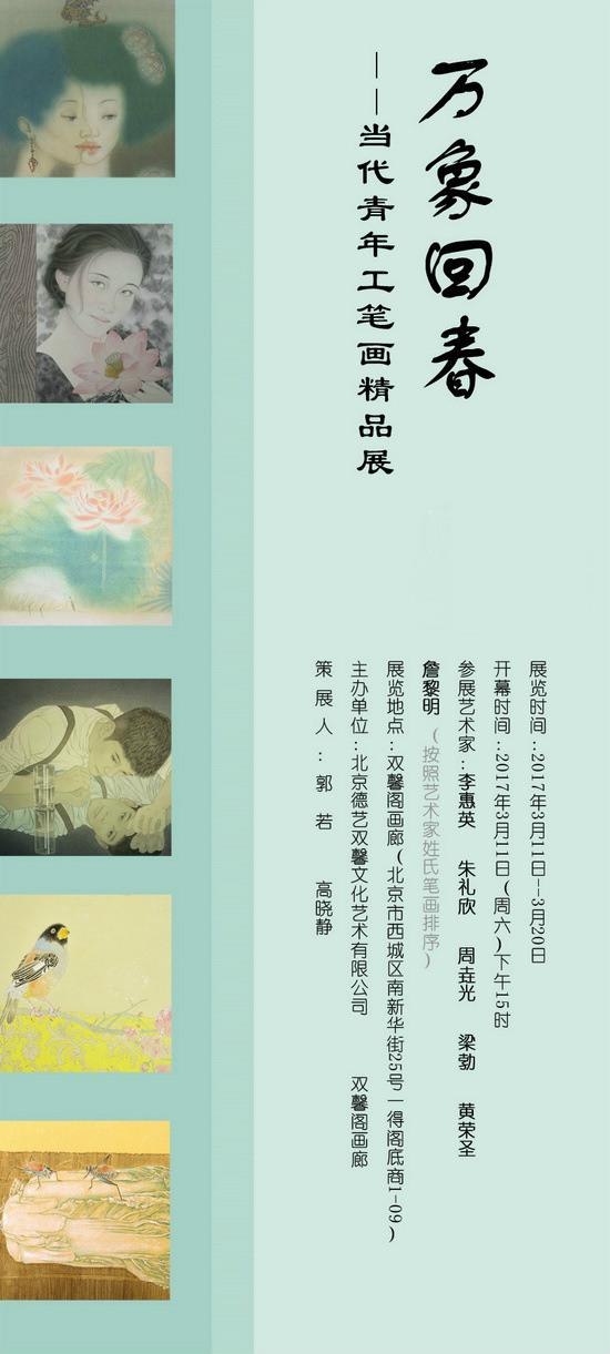 万象回春——今世青年工笔画精品展在双馨阁画廊开幕