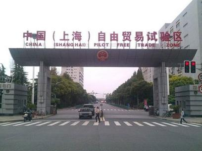 上海外高桥自贸区注册公司优势