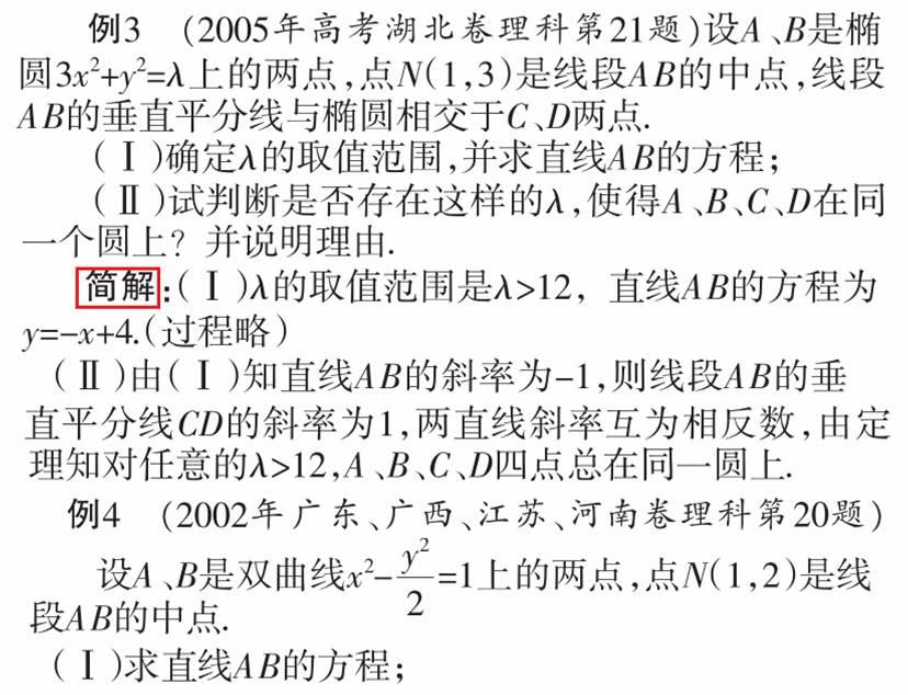 高考数学:圆锥曲线中99%的同窗都不知道的奇妙解法(责编保举:数学向导jxfudao.com/xuesheng)