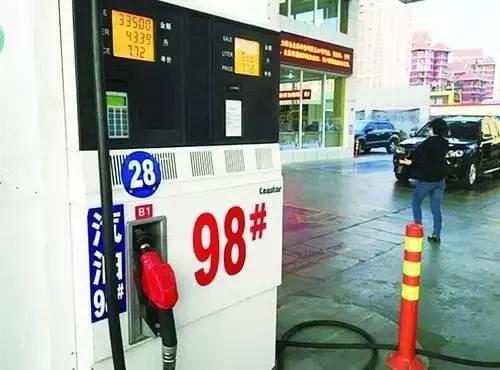 98号汽油
