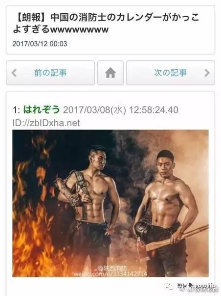 这群中国铁汉子,让日本人都高潮了!