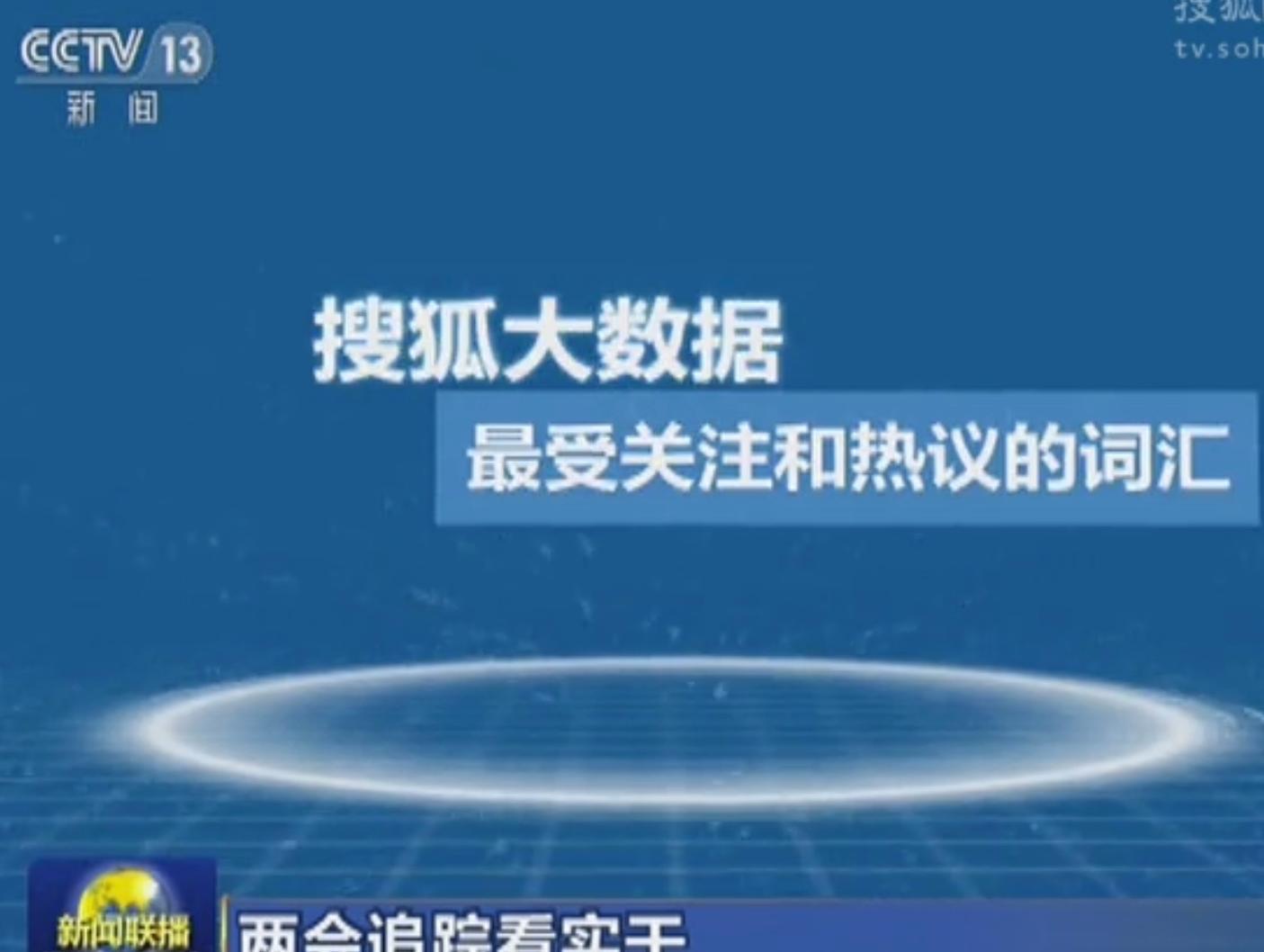 """搜狐新闻大数据登陆新闻联播,""""数说""""两会热"""