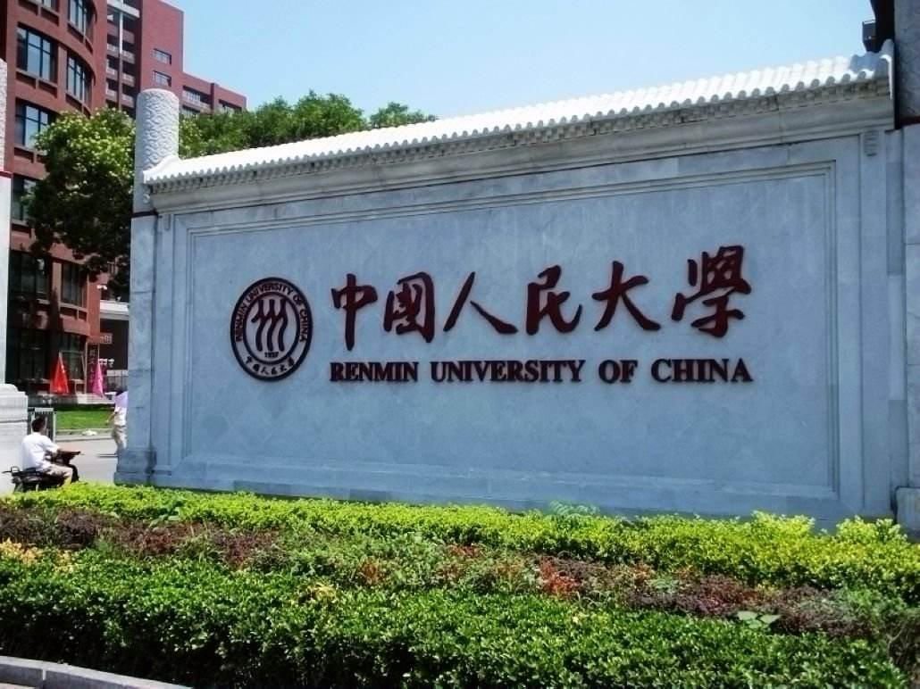 """中国 中国人民大学/2017年中国哪所""""国字号""""大学的综合实力最强、办学水平最高?"""