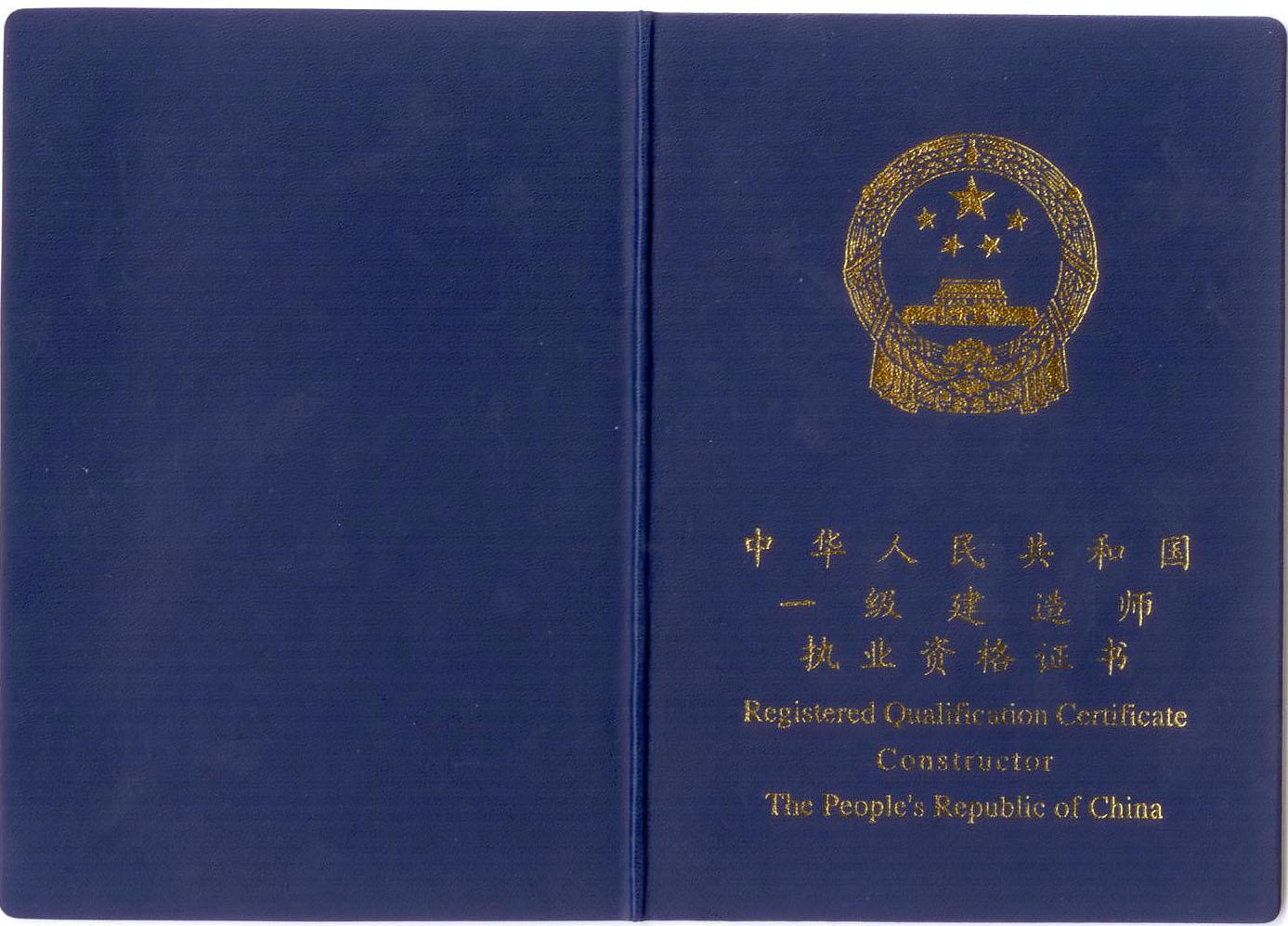 项目经理�y.i_上海拥有这些证书的人,就快要发财了!