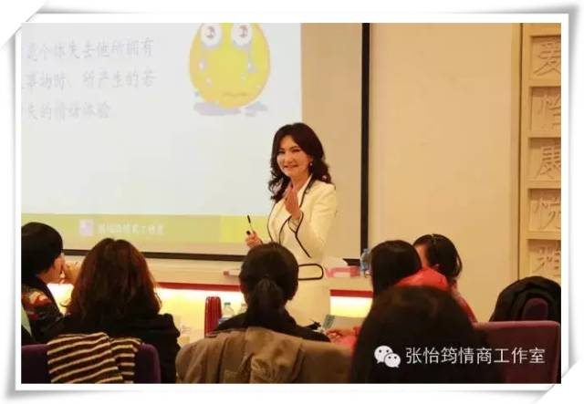 """张怡筠博士亲授的【情商讲师培训】TTT精品课,开始"""""""